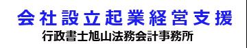 千代田区/秋葉原 会社設立・起業経営支援